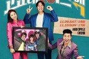 코요태, 첫 단독 콘서트…데뷔 21년 만에