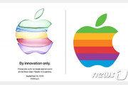 '아이폰11·애플워치5 나오나'…코앞으로 다가온 애플 신제품 발표