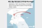 北발사체 속도·정점고도는 발표 안해…정보 탐지에 문제?