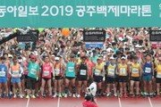 [청계천 옆 사진관] '가을 3色' 마라톤의 문을 열다…'2019 공주백제마라톤'