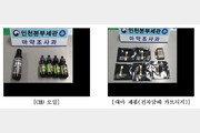 재벌3세 밀반입 액상대마 카트리지 적발 '폭증'…46→249건