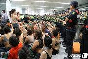 '상의 탈의' 도공 점거 여성노조원들, 경찰에 맞서 시위
