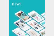KIWI(키위), 상해 국제섬유전시회에 참가…원단플랫폼 업체로는 최초