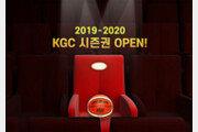 남자프로농구 안양 KGC, 2019~2020 시즌권 판매