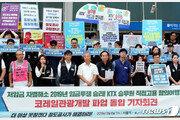 추석 연휴 기간 고속철도 승무원들 파업 현실화되나?