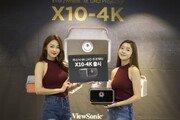 어디서든 120인치 4K 영상을 제공하는 빔프로젝터, 뷰소닉 X10-4K 국내 정식 출시