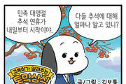 [고독이의 토막상식]민족 대명절 추석