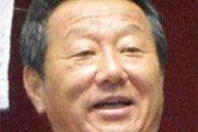 아프로서비스그룹 최윤 회장 日오사카 금강학원 이사장 취임