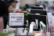 부동산시장 '꿈틀'…금융권 가계대출 6.3조 급증