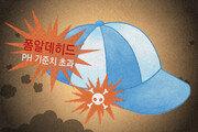 '발암물질' 지적 받은 프로야구 어린이 모자, 해당 구단들 후속조치