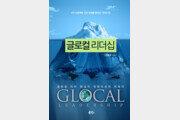 선종복 서울북부교육지원청 교육장 '글로컬리더십' 출간