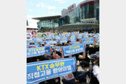 추석연휴 파업 나선 KTX-SRT 승무원들