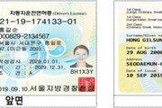 경찰, 33개국에서 통하는 '영문 운전면허증' 16일부터 발급
