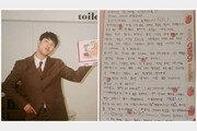 """잔나비 윤결, 10월10일 군 입대…""""국가 부름 받았다"""""""