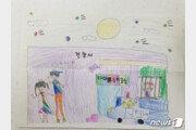 포도2송이·그림엽서 들고 경찰지구대 찾은 꼬마숙녀…왜?