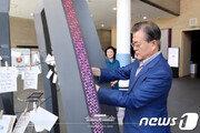 文대통령, 추석연휴 보내고 靑복귀…16일 수보회의 주재