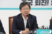 """유승민 """"검찰, 살아있는 권력 처단해야 진정한 검찰개혁"""""""