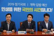 """당정 """"피의사실 공표 제한해야"""" vs 한국 """"수사상황 숨기겠단 것"""""""