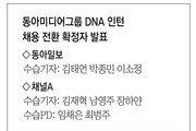 동아미디어그룹 DNA 인턴 채용 전환 확정자 발표