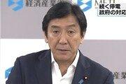 """신임 日 경산상 """"한국 수출규제, WTO 규칙에 맞는 조치…변화 없다"""""""