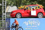 """[퇴근길 한 컷]22일 '서울 차 없는 날'…""""차대신 자전거 이용하세요"""""""