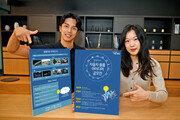현대모비스, 대학생 대상 '車 용품 아이디어 공모전'…최우수상 300만원