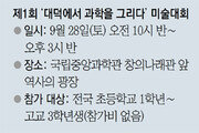 """""""과학아 놀자!"""" 신개념 미술대회 열흘 앞으로"""