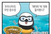 [고독이의 토막상식]한국 무인 잠수정 '해미래'