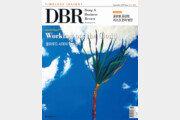 [DBR]입장마다 다른 원가 계산법 外