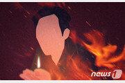 """60대 남성, 부인에게 불붙이고 분신…""""가정불화"""""""