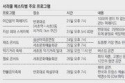"""""""차 없는 반포대로서 음악 퍼레이드"""""""