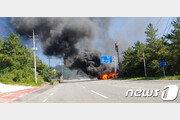 광양서 25톤 트럭과 충돌한 산단 통근버스 전소…운전사 사망