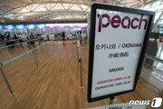 8월 일본 간 한국인 1년 전 대비 48% 확 줄었다