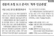 [알립니다]전문의 초청 토크 콘서트 '톡투 인공관절'