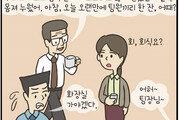 [만화 그리는 의사들]〈111〉명절증후군