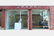 """""""오직 맛!"""" 튀지않아 더 튀는 커피점, 서울 창전동 카페 '펠트'"""