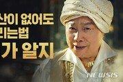 삼성자산운용, '남지니' 광고 영상 누적조회수 500만건 돌파