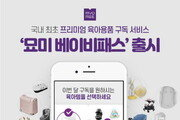 라이프스타일 렌탈 플랫폼 묘미, 육아용품 구독 서비스 '묘미 베이비패스' 출시
