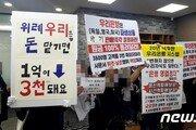 손실률 60% DLF, 항의 시위·진정서 제출 잇따라