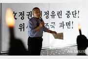"""한국당 4일째 촛불집회…황교안 """"조국 같은 장관 못봤다"""""""