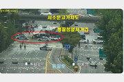 서대문구 경찰청 인근 상수도 파열…서대문역 양방면 교통통제