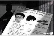 화성연쇄살인사건 용의자 2차 조사서도 범행 부인