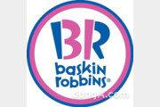 원재료비·임대료 부담에… 배스킨라빈스 23일부터 일부 상품 값 올린다