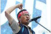 민주노총, 대정부 투쟁 강도 높인다…23일 김천서 대의원대회