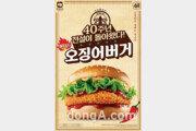 창립 40주년 롯데리아, '오징어 버거' 한달간 한정 판매