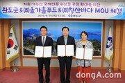 """올가홀푸드, 전남 완도군·청산바다와 MOU… """"지속 가능한 수산물 추구"""""""