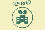 문화체육관광부 주최 '2019 인생삼모작 인생나눔학교' 참가자 모집