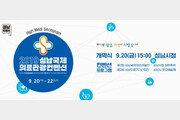 '의료부터 뷰티까지 다 있다!' 2019 성남국제의료관광컨벤션 개최