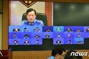 해경, 전국지휘관 화상회의 개최…태풍 '타파' 대책 논의
