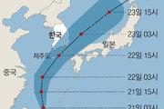 더 강해진 태풍, 23일까지 부산-제주 '물폭탄'